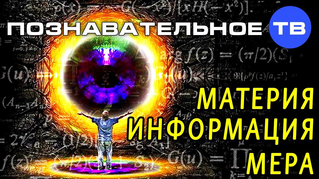 Материя, информация, мера (Познавательное ТВ, Михаил Величко)