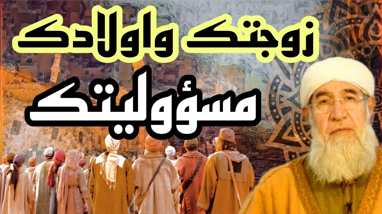 انتبه زوجتك واولادك مسؤليتك موعظة الشيخ فتحي صافي رحمه الله
