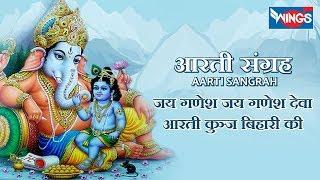 बुधवार Special भजन I गणेश जी व कृष्ण जी की आरती  I Shree Ganesh & Shree  Krishna  | Aarti Sangrah