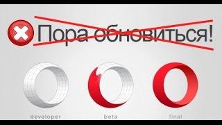 Как отключить автоматическое обновление Opera