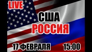 Смотрю хоккей. Россия - США. Олимпиада 2018.