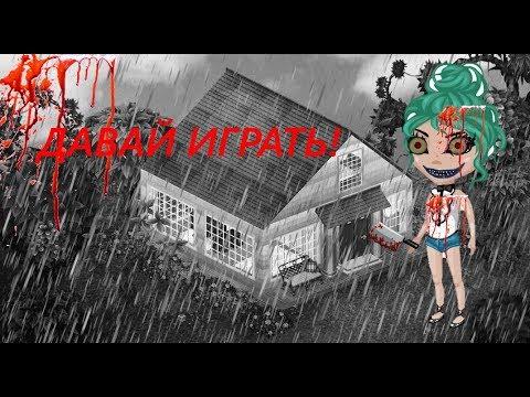 Аватария   Страшные истории   Давай играть!