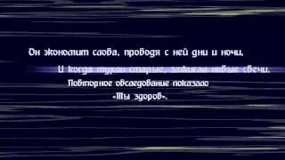 Легенды Про...CENTR - Загадка (Fan Lyric Video)