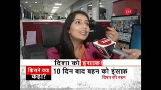 Zee News Female Journalists speaks on Hyderabad Encounter
