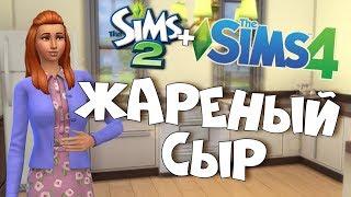 [аппетитный] The Sims 4: Жареный сыр