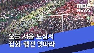 오늘 서울 도심서 집회·행진 잇따라 (2019.11.09/뉴스투데이/MBC)