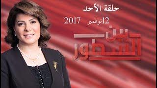 بين السطور:منتدى شباب العالم يحبط محاولات الإعلام الغربي لتشويه صورة مصر(حلقة الأحد 12نوفمبر 2017)
