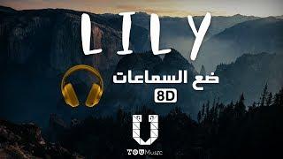 Gambar cover Alan Walker - Lily ft. K-391 - (8D Audio) أغنية مترجمة بتقنية