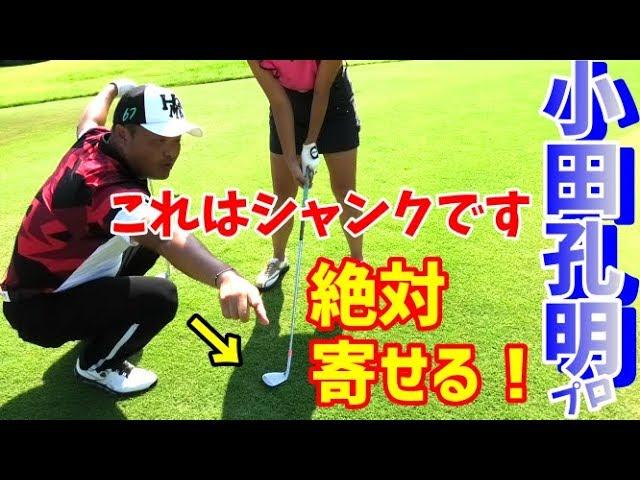 【ゴルフレッスン】絶対に寄せるアプローチ!ボール位置でボールをコントロール!~④小田孔明プロにアプローチでの距離感をレッスンしてもらいました~