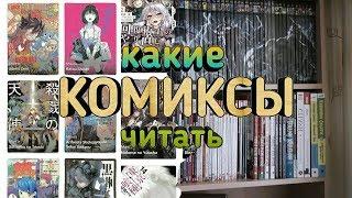 Покупки комиксов из Интернет-магазина Ozon.ru