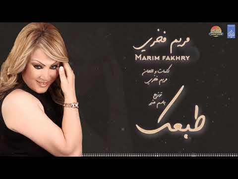 مريم فخري طبعك جديد و حصري على هاي ميكس 2018