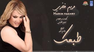 مريم فخري -  طبعك || جديد و حصري على هاي ميكس 2018