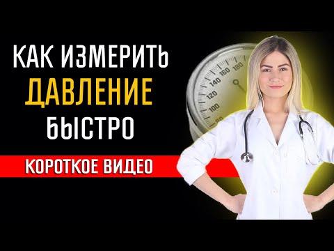 ★ Как ПРАВИЛЬНО измерять давление (обучающее видео)