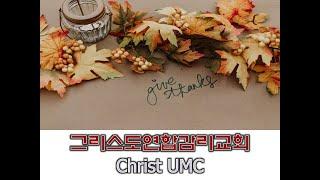 클락스빌 한인교회 - 그리스도연합감리교회 (Clarksville Korean Church)