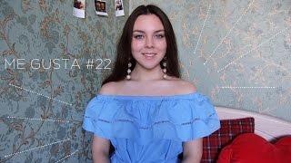 ME GUSTA #22 | ПОМАДЫ, БЛОГЕРЫ И ФИЛЬМЫ
