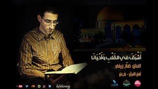 أشرق في القلب / كفاح زريقي / أهل القرآن - طرعان
