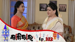 Kalijai | Full Ep 322 | 27th jan 2020 | Odia Serial - TarangTV