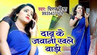 Dhiraj Mishra का सबसे सुपरहिट भोजपुरी लोकगीत 2019 - Daab Ke Jawani Rakhle Badi - Bhojpuri Hit Song
