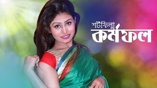 Download Video Meye Potitaloy । মেয়ে পতিতালয় । Bengali short film 2018 MP3 3GP MP4