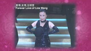 Forever Love of Liza Wang Macao Concert 真情,友情,汪明荃澳門演唱會2014 Mp3