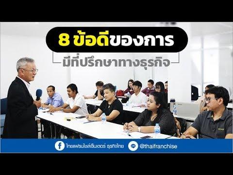 8 ข้อดีของการมีที่ปรึกษาทางธุรกิจ!