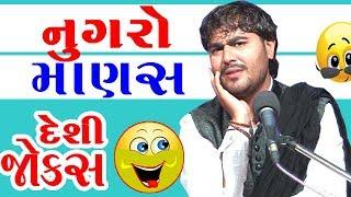 gujarati funny jokes video clips 2017 - jokes in gujarati by divyesh jethva