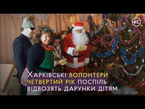 Медиагруппа Накипело: «Олені Святого Миколая»: втілити мрії дітей із зони ООС. Накипіло