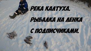 Рыбалка на ленка в глухозимье Как поймать ленка зимой Мормышка с короедом Рыбачим с подписчиками