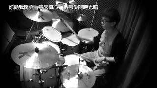 陳僖儀 - 忘川 (Drumcover by Dickson)