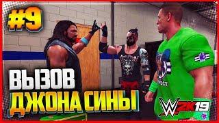 WWE 2K19 ПРОХОЖДЕНИЕ КАРЬЕРЫ ★ |#9| - ВЫЗОВ ДЖОНА СИНЫ