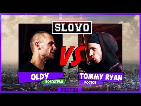 Slovo | Ростов - OLDY vs Tommy Ryan (#БитваГородов)
