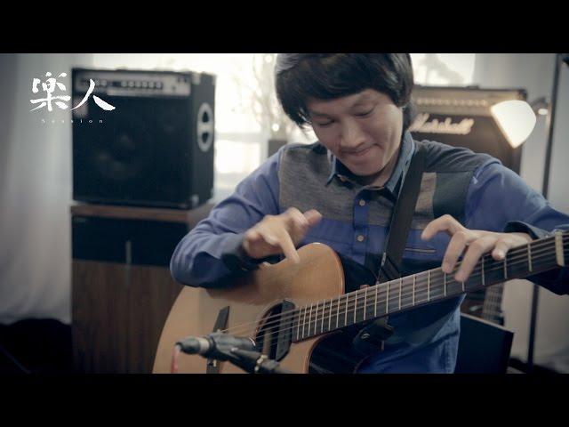盧家宏 - 希望 | 樂人Session