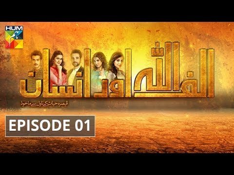 Alif Allah Aur Insaan Episode #01 HUM TV Drama