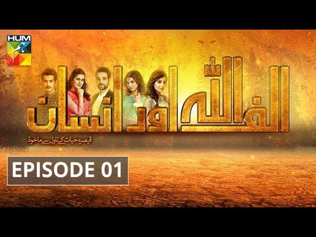 alif allah aur insaan full drama free download