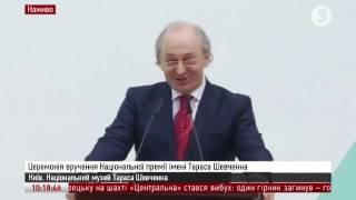 Промова Івана Малковича з нагоди вручення Шевченківської премії