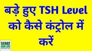 बड़े हुए TSH Level को कैसे कंट्रोल में करें, How To Control High TSH Levels In Hindi