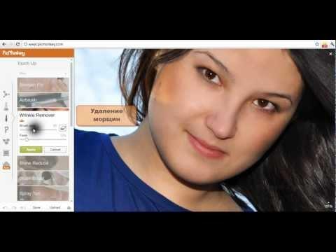 Обработка Фотографии лица в онлайн редакторе Picmonkey.com