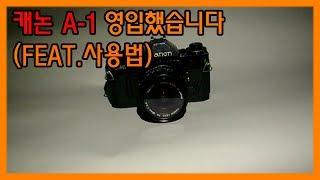 [필름카메라] 캐논 a-1 기능 및 사용법