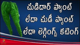 Chudi bottom cutting in Telugu