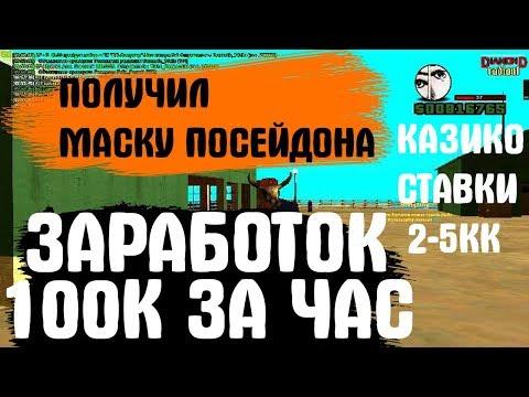 МАКСИМАЛЬНЫЙ НАВЫК ВОДОЛАЗА DIAMOND RP & ФИКС БАГА С РЕСТАРТОМ & КАЗИНО СТАВКИ 2-5КК
