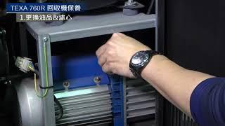 【設備保養】如何更換TEXA 760R 回收機內部的真空泵浦油、乾燥濾蕊