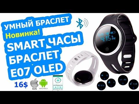 16$ SMART ЧАСЫ БРАСЛЕТ Makibes/Lemfo E07 - IP67-7ДНЕЙ ЗАРЯДА.