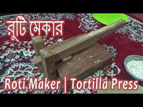 Roti Maker   Chapati   Puri   Paratha   Tortilla Press - Homemade Wooden  রুটি মেকার  Use