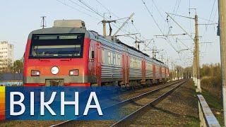 Какие поезда в Украине будут ездить и как будут беречь украинцев | Вікна-Новини