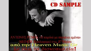 ΑΝΤΩΝΗΣ ΡΕΜΟΣ «Η καρδιά με πηγαίνει εμένα» CD PREVIEW