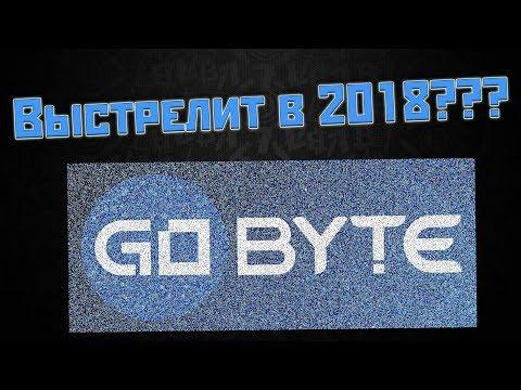 Криптовалюта GoByte (GBX) | Обзор, прогноз и перспективы