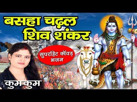 Basah Chardal Shiv Sankar   Shiv Nachari   Kumkum   Maithili Shiv Bhajan   New Shiv Bhajan