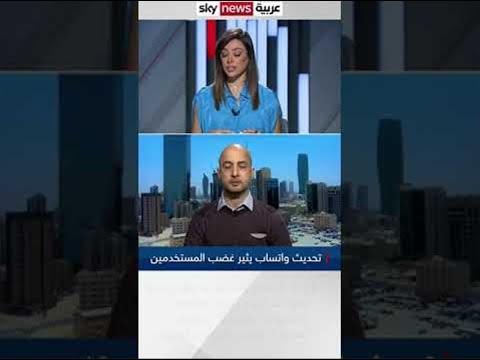 مقابلتي للحديث عن تحديثات واتساب الجديدة المتعلقة بمشاركة بيانات المستخدم مع فايسبوك