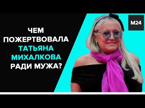 """""""Раскрывая тайны звезд"""": Чем пожертвовала Татьяна Михалкова ради мужа?"""