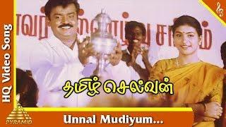 Unnal Mudiyum Video Song |Thamizh Selvan Tamil Movie Songs | Vijayakanth | Roja |Pyramid Music